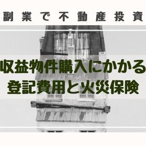 【副業で不動産投資】収益物件購入にかかる登記費用と火災保険
