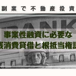 【副業で不動産投資】事業性融資に必要な金銭消費貸借と根抵当権設定