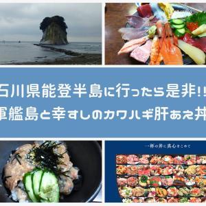 石川県能登半島に行ったら是非!軍艦島と幸すしのカワハギの肝あえ丼