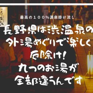 長野県は渋温泉の外湯めぐりで楽しく厄除け!九つのお湯が違うんです