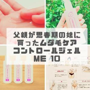 父親が思春期の娘に買ったムダ毛ケア【コントロールジェルME10】