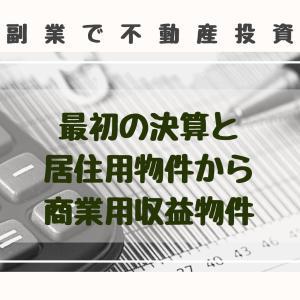 【副業で不動産投資】最初の決算と居住用収益物件から商業用収益物件