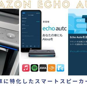 車に特化したスマートスピーカーAmazon「Echo Auto」
