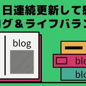 300日連続更新して感じた「ブログ&ライフバランス」の本当の意味