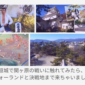 大垣城で関ヶ原の戦いに触れ、ウォーランドと決戦地まで来てみました