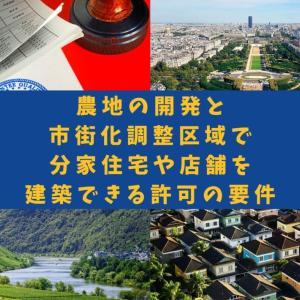農地の開発と市街化調整区域で分家住宅や店舗を建築できる許可の要件