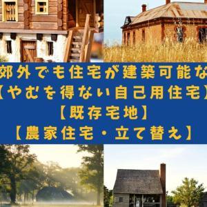 郊外でも住宅が建築可能な【やむを得ない自己用・既存宅・農家住宅】