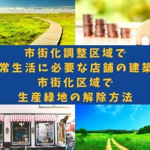 市街化調整区域で日常生活に必要な店舗の建築と生産緑地の解除方法