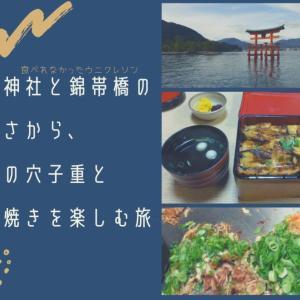 厳島神社と錦帯橋の美しさから、宮島の穴子重と広島焼きを楽しむ旅