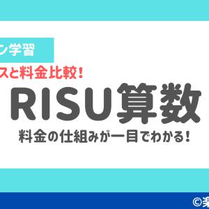 RISU算数と他社サービスの料金を比較しました