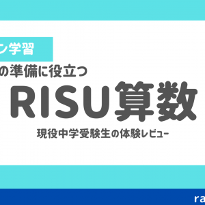 RISU算数で中学受験の準備をするなら低学年からがおすすめ【現役受験生の体験レビュー】