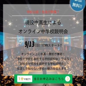 【インタビュー記事】現役中高生によるオンライン中学校説明会9/13