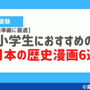 【中学受験準備に最適】小学生におすすめの日本の歴史漫画6選