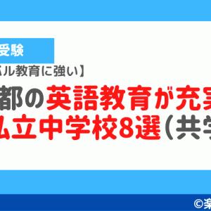 東京都の英語教育が充実している私立中学校8選(共学校)【グローバル教育に強い】