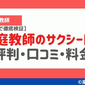 家庭教師のサクシードの評判・口コミ・料金【親目線で徹底検証】
