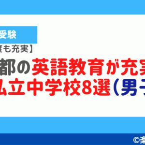 東京都の英語教育が充実している私立中学校8選(男子校)【海外留学制度も充実】