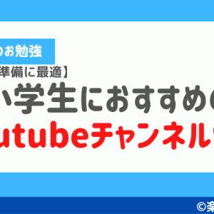 小学生(低学年)におすすめのYoutubeチャンネル9選【中学受験準備に最適】