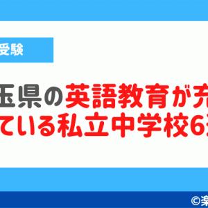 埼玉県の英語教育が充実している私立中学校6選