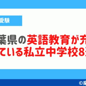 千葉県の英語教育が充実している私立中学校8選