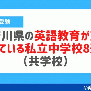 神奈川県の英語教育が充実している私立中学校8選(共学校)