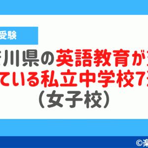 神奈川県の英語教育が充実している私立中学校7選(女子校)