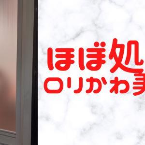 ほぼ処〇!?18歳140cm台ロリかわ美少女@池袋派遣リフレ