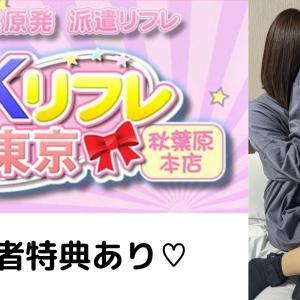 【読者特典あり!】JKリフレ東京秋葉原本店体験談!