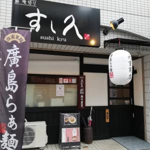 すし久 -お寿司屋さんが作るラーメン-