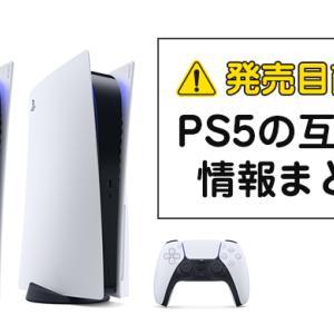 【発売目前】PS5の互換性について情報を整理しました