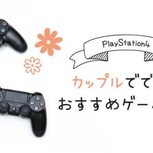【女性が選ぶ】カップルでできるゲーム8選 PS4