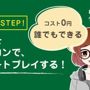 【簡単】5STEPで出来る!PS4をPCでリモートプレイする方法