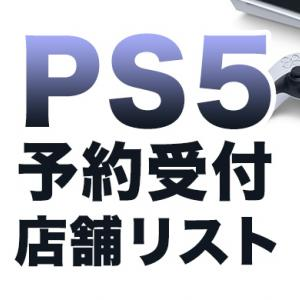 PS5 予約方法・予約受付店舗まとめ