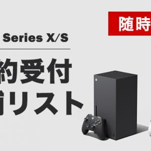 「Xbox Series X」と「Xbox Series S」予約方法・予約受付店舗まとめ