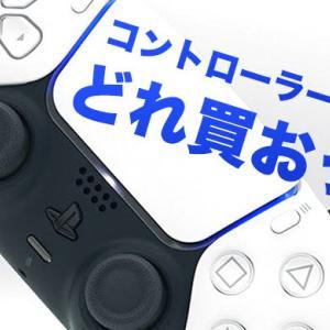 PS5にコントローラーカバーは必要なの?選び方とオススメのカバー