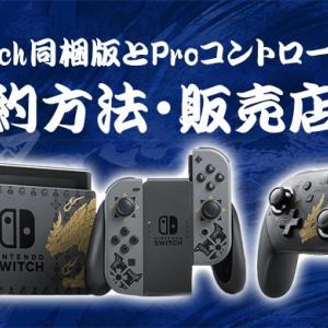 【モンハンライズ】Switch同梱版とProコントローラー予約方法・販売店舗