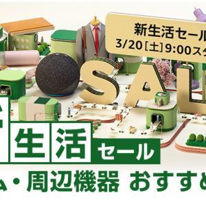 【ゲーム関連のオススメはコレ!】Amazon新生活セール