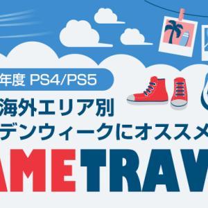 【国内・海外エリア別】ゴールデンウィークにオススメのゲーム旅行【PS4/PS5】