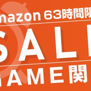 【ゲーム関連のオススメはコレ!】63時間限定Amazonタイムセール