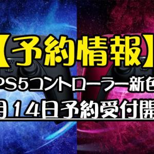 【予約情報まとめ】PS5コントローラー『DualSense』に2つの新色登場!