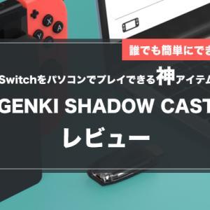 【2021年】Switchをパソコンでプレイできる神アイテム【GENKI SHADOW CASTレビュー】