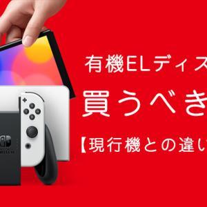 新型『Nintendo Switch 有機ELモデル』は買うべきか【現行機との変更点を解説】
