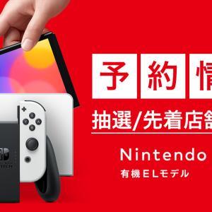 新型『Nintendo Switch 有機ELモデル』予約方法・販売店舗
