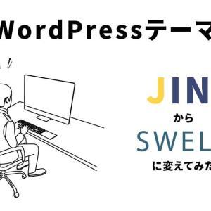 ブログ超初心者がJINからSWELLに変えた理由【WordPressテーマ】