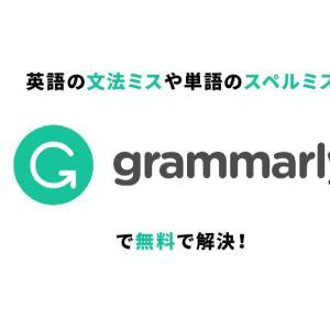 【無料英文添削アプリ】Grammarly(グラマリー)の使い方手順