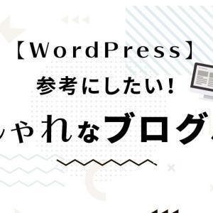 【WordPress】参考にしたい!おしゃれなデザインのブログ5選