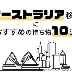 オーストラリア移住におすすめの持ち物10選【在住者の定番商品を大公開!】