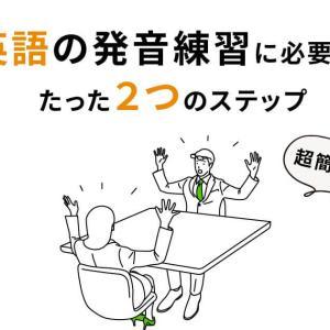 英語の発音練習に必要なたった2つの手順【わたしが実践した練習法】