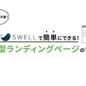 SWELLでサイト型ランディングページを作る手順【超初心者向けカスタマイズ】