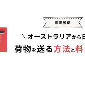 【2020年コロナ禍】オーストラリアから日本へ荷物を送る手順と料金