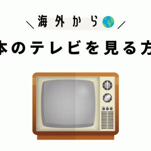 【超簡単!】海外から日本のテレビを見る方法【TVerとおすすめVPN】